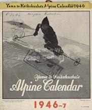"""山と渓谷社版 アルパイン・カレンダー : the Yama to Keikokusha's alpine calender""""(Prange Call No. CE-0007)"""