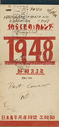 """""""仂くものゝカレンダー 1948 : 昭和23年"""" (Prange Call No. CE-0017)"""