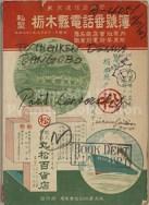 """""""私製栃木縣電話番號簿"""" (宇都宮市, 1947) (Prange Call No. AY-0488)"""