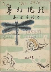 夢幻泡影 (Prange Call No. DS-0621)