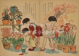 よいこと花 (Prange Call No. 518-086) Image 3 of 7