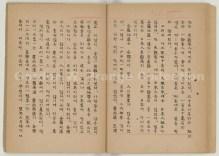 「初等朝鮮地理・全」ゲラ(Prange Call No. 301-0040g) pp. 52-53.