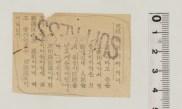 Control no.:48-loc-1088|Newspaper:Haebang Shinmun|Date:5/6/1948|Station:255100|Operator:te|