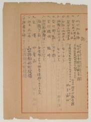 「柳井町学事関係職員録 」(山口県: 柳井町学事関係職員録, 1948)(Prange Call No. 401-0036)