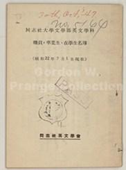 「同志社大學文學部英文學科職員・卒業生・在學生名簿 」(京都市: 同志社英文學會, 1947) (Prange Call No. 401-0044)
