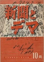 新聞とデマ (Prange Call No. PN-0515)