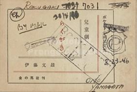 らくがき : 兒童劇/Rakugaki : jidogeki (Prange Call No. PN-0142) 表紙