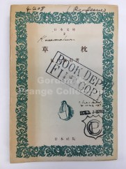 「草枕」夏目漱石著 (Prange Call No. PL-41965) 表紙