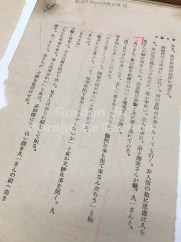 「草枕」夏目漱石著 (Prange Call No. PL-41965) 断片