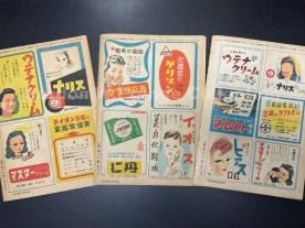 「婦人倶楽部」(6,7,8/1947) (Prange Call No. F69) 裏表紙