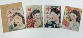 「婦女界」(5,6,7,8/1948) (Prange Call No. F92) 表紙
