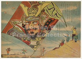 よいこのあそび (東京: 共和出版社, 1947) (Prange Call No. 518-142)