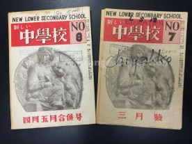 """新しい中学校=NEW LOWER SECONDARY SCHOOL"" (Prange Call No. A465) 3,5/1949."