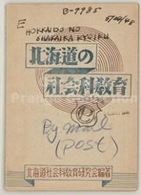 「北海道の社會科敎育」(Call No. 411-0044)