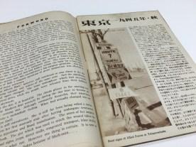 「Tokyo, fall of 1945 = 東京一九四五年・秋」の最初のページです。「今の東京は、まだ病後である。都市とよばれるにはまだ遠く、たえまのない注射と輸血、さういふ手當によって、からうじて歩き出したばかりである。。。」とあります。