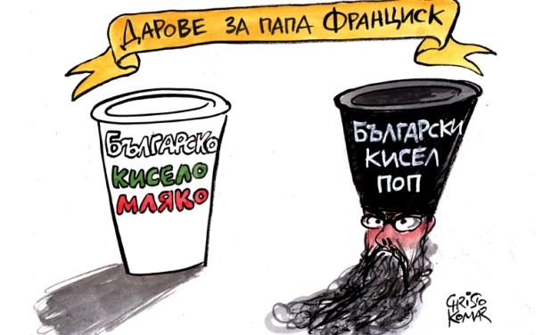 Карикатура на деня – 06-05-2019