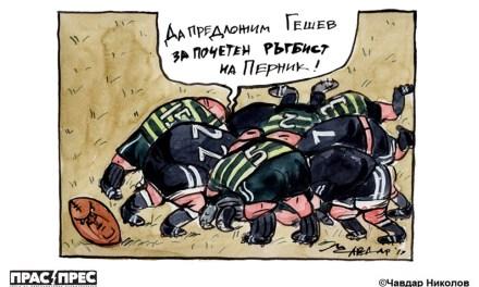 Карикатура на деня – 20-09-2019