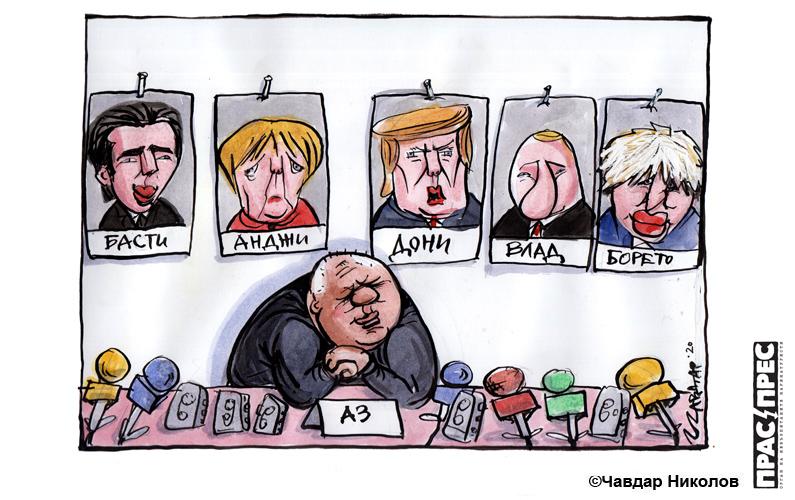 Карикатура на деня-30-03-2020