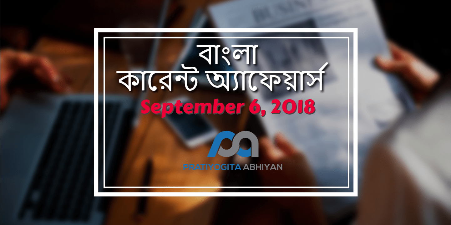 Bengali Current Affairs 2018: September 6 Free PDF download