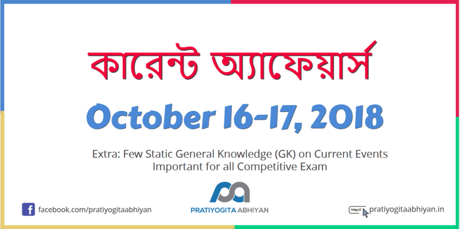 Bengali Current Affairs GK: October 16-17, 2018