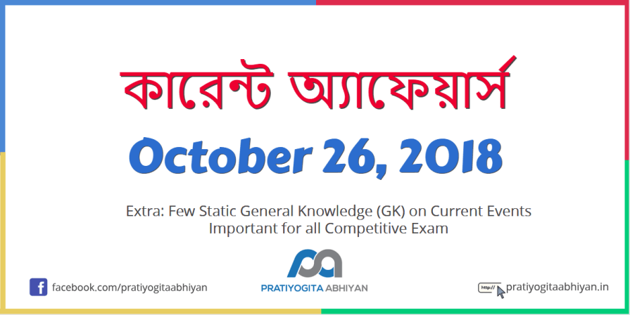 Bengali Current Affairs GK: October 25-26, 2018