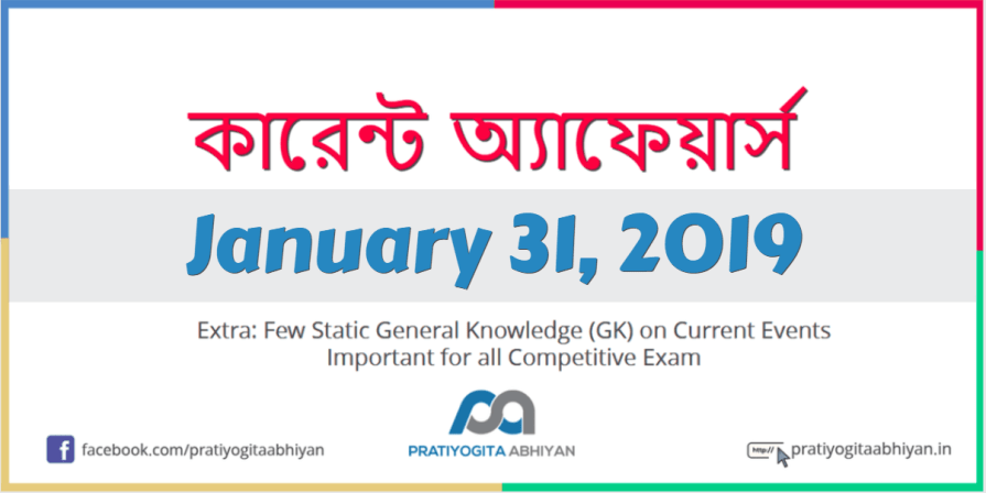 Bengali Current Affairs GK: January 31, 2019