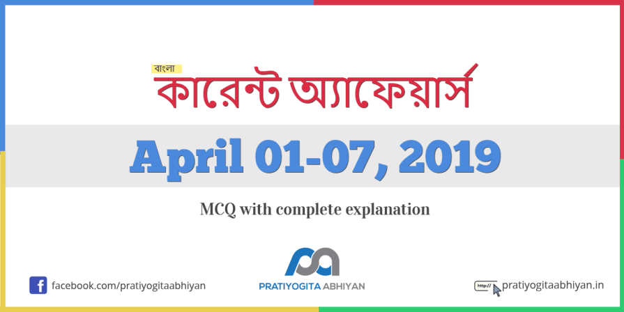 Bengali Current Affairs GK: April 1-7, 2019