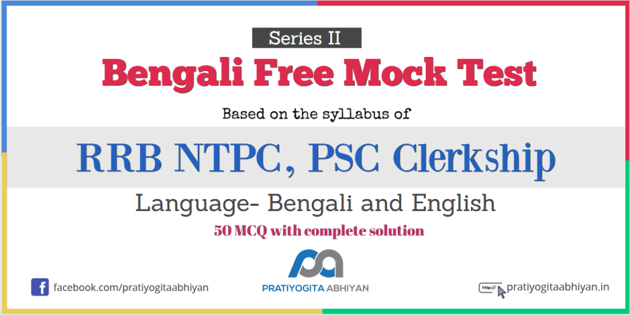 Bengali Free Mock Test Series- 2