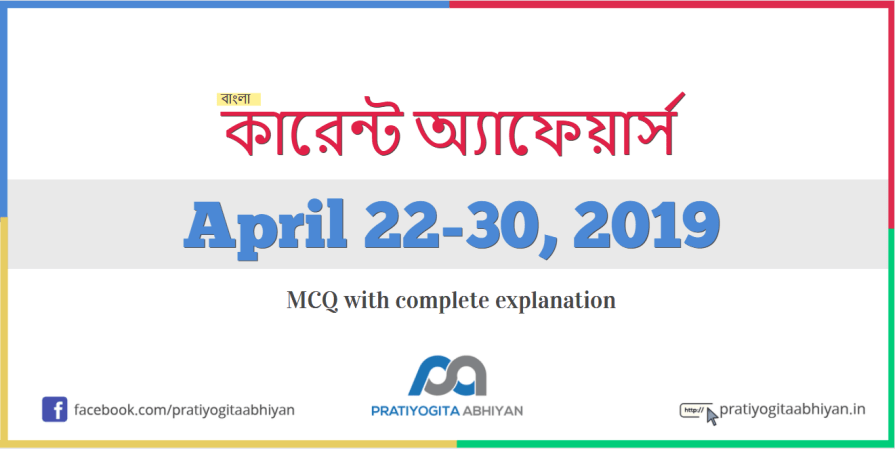 Bengali Current Affairs GK: April 22-30, 2019