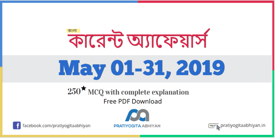 Bengali Current Affairs GK PDF Download: May 2019