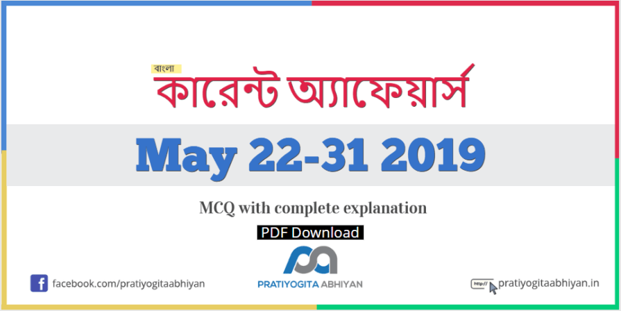 Bengali Current Affairs GK: 22-31 May 2019