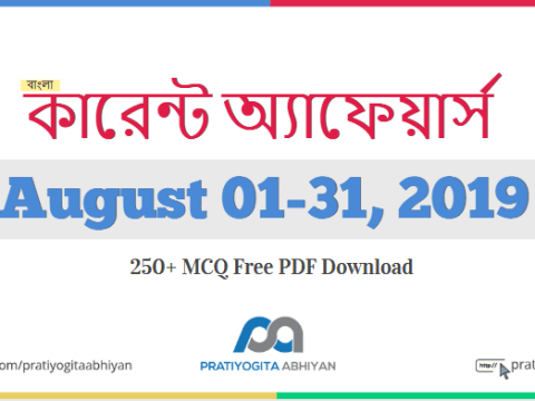 Bengali Current Affairs GK PDF Download: August 2019