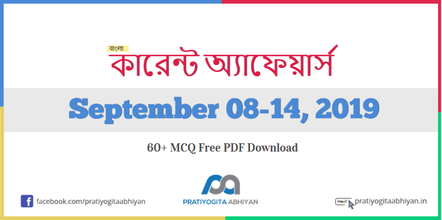 Bengali Current Affairs GK: 8-14 September 2019