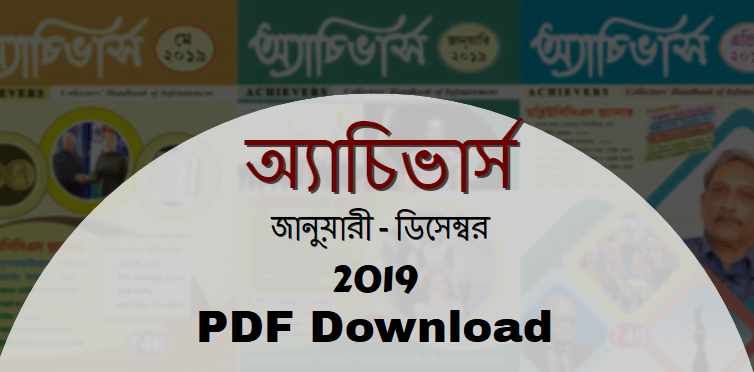 Previous One Year Achiever Magazine Complete 2019 PDF Download