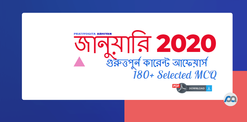Bengali Current Affairs GK PDF Download: January 2020