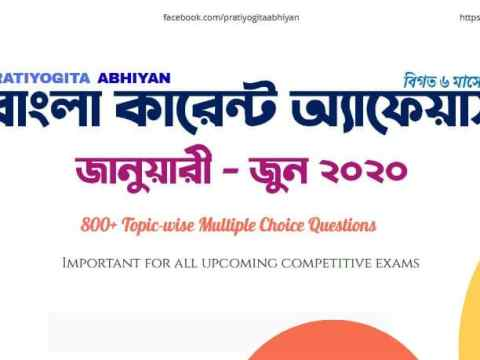 Previous 6 Month's 800+ Important Bengali Current Affairs PDF (January-June 2020)