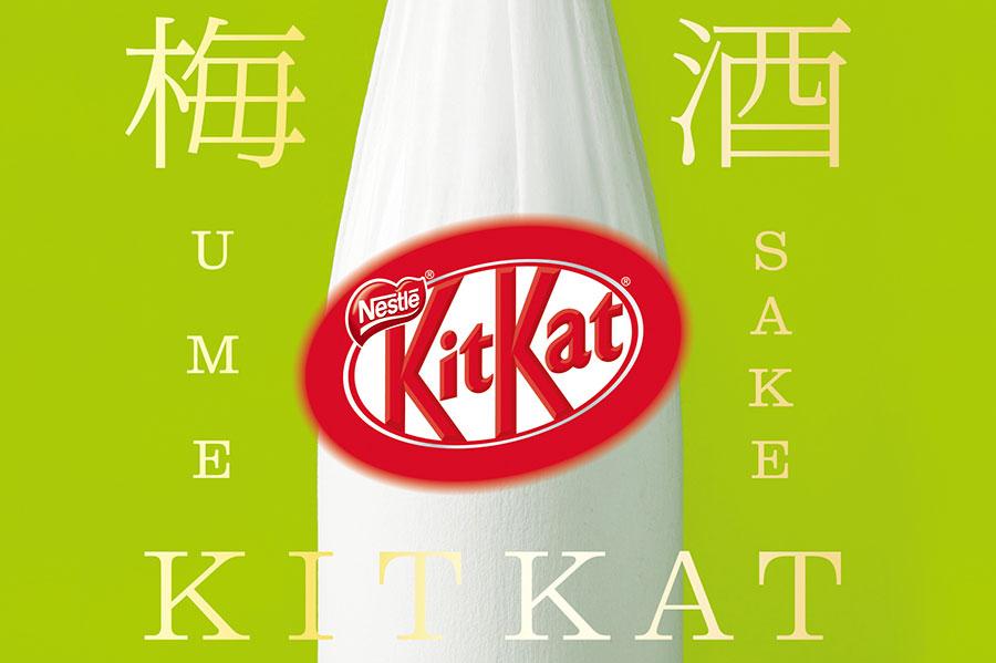 Nestlé Japão Lança Kit Kit de Umeshu (Licor de Ameixa)