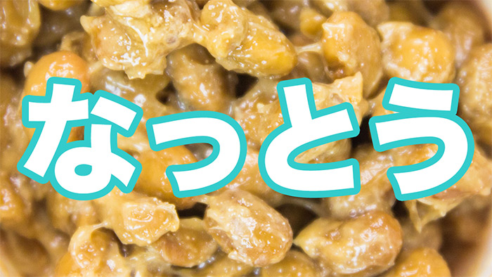 PraComer: Natto (Soja Fermentada)