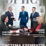 Український юрист №10