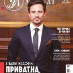 Український адвокат № 1-2