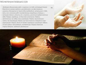 Молитва чтобы вернулась любимая женщина