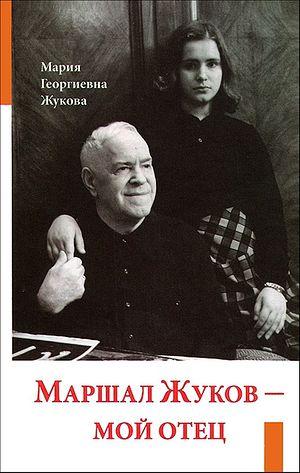 Обложка книги М.Г.Жуковой «Маршал Жуков – мой отец»