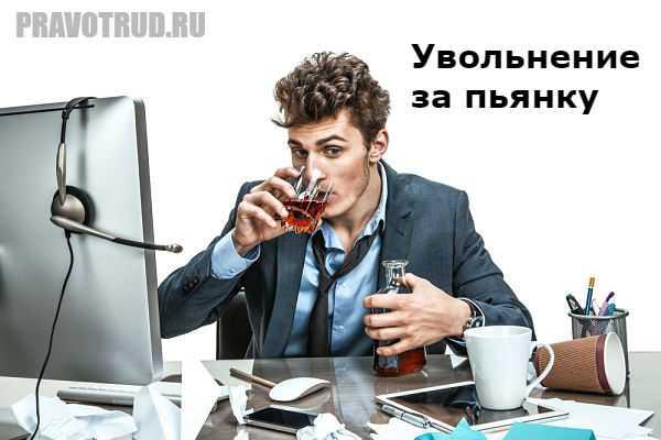 увольнение за пьянку