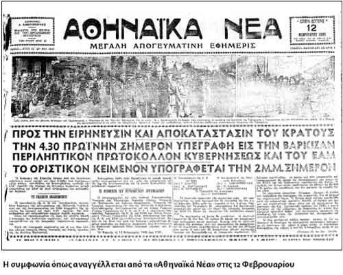 , Τάσος Κωστόπουλος: Η Λευκή Τρομοκρατία της Δεξιάς μετά την συμφωνία της Βάρκιζας, INDEPENDENTNEWS
