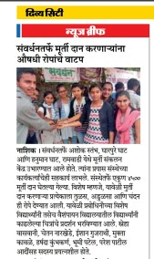 Newspaper: Divya Marathi, News on Prayas initiative of 'Shri Ganesh Idol collection' for eco friendly immersion