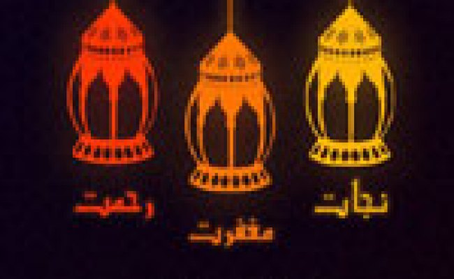 Ramadan Kareem 2020 رم ض ان كريم