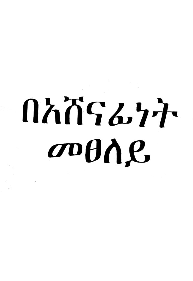 Amharic (Ethiopia) Version of Praying in Victory