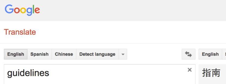 google-translate-e-c
