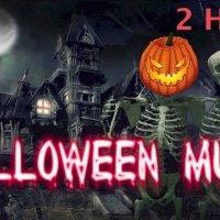 Город Дрим - песни и переделки песен на Хэллоуин