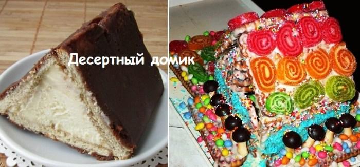 десертный домик